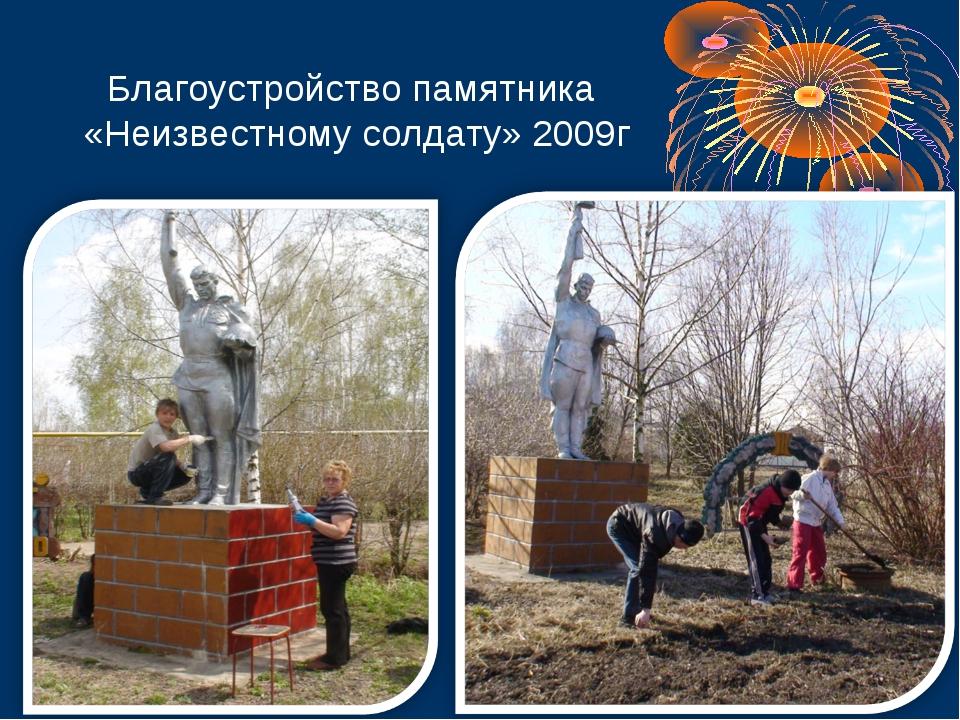 Благоустройство памятника «Неизвестному солдату» 2009г
