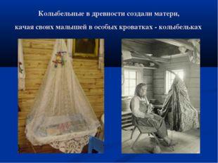 Колыбельные в древности создали матери, качая своих малышей в особых кроватка