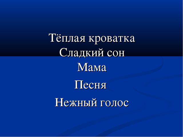 Тёплая кроватка Сладкий сон Мама Песня Нежный голос