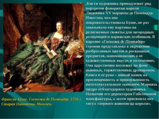 .Кисти художника принадлежит ряд портретов фаворитки короля Людовика XV марки
