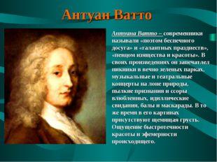 Антуан Ватто Антуана Ватто – современники называли «поэтом беспечного досуга»