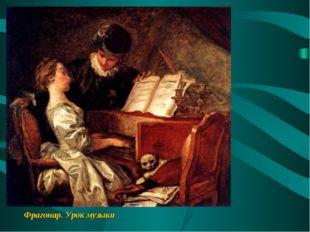 Фрагонар. Урок музыки