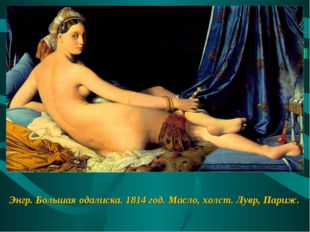 Энгр. Большая одалиска. 1814 год. Масло, холст. Лувр, Париж.