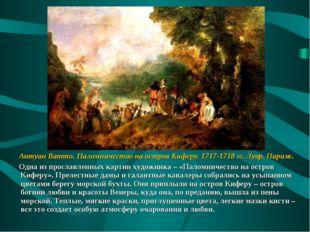 Антуан Ватто. Паломничество на остров Киферу. 1717-1718 гг. Лувр. Париж. Одн