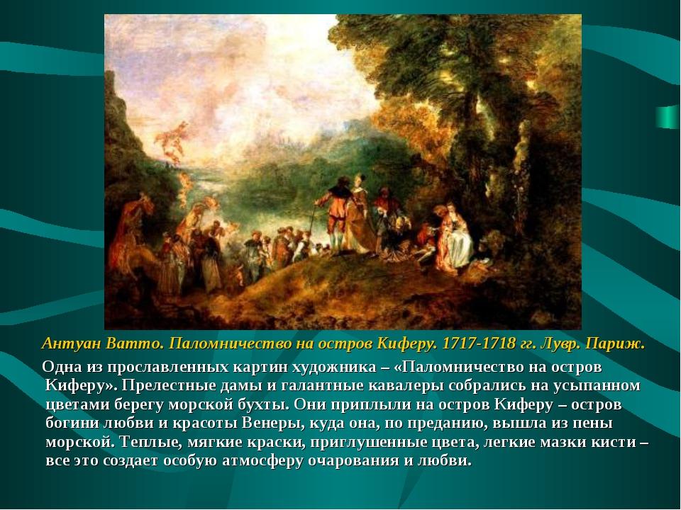 Антуан Ватто. Паломничество на остров Киферу. 1717-1718 гг. Лувр. Париж. Одн...