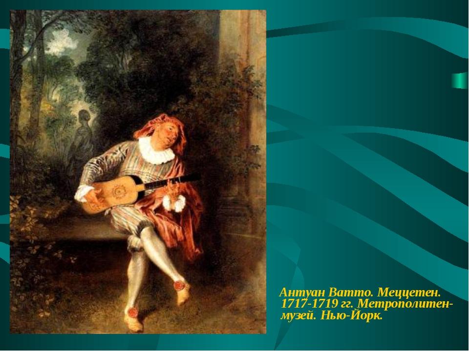 Антуан Ватто. Меццетен. 1717-1719 гг. Метрополитен-музей. Нью-Йорк.