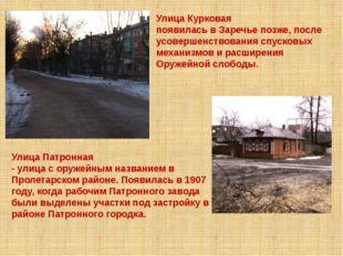 Улица Курковая появилась в Заречье позже, после усовершенствования спусковых