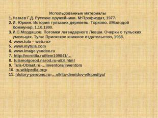 Использованные материалы Нагаев Г.Д. Русские оружейники. М:Профиздат, 1977. И