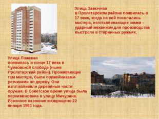 Улица Замочная в Пролетарском районе появилась в 17 веке, когда на ней посел