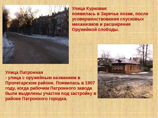 Улица Курковая появилась в Заречье позже, после усовершенствования спусковых...