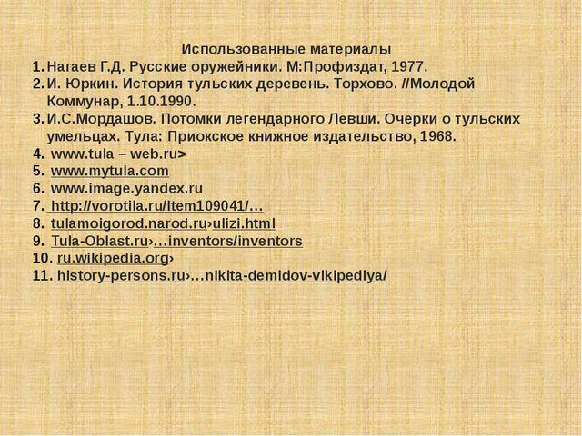 Использованные материалы Нагаев Г.Д. Русские оружейники. М:Профиздат, 1977. И...