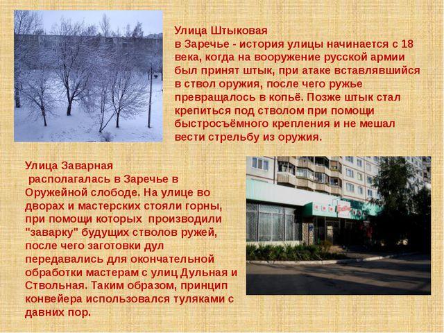 Улица Штыковая в Заречье - история улицы начинается с 18 века, когда на воор...
