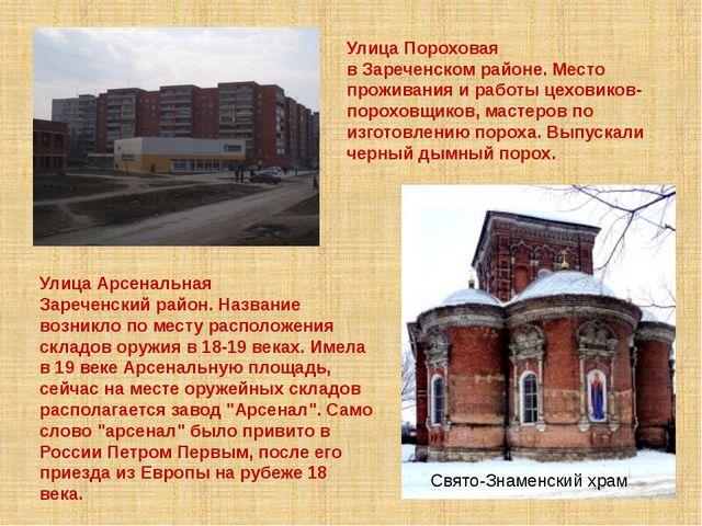 Улица Пороховая в Зареченском районе. Место проживания и работы цеховиков-по...