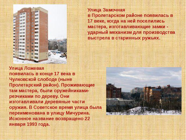 Улица Замочная в Пролетарском районе появилась в 17 веке, когда на ней посел...