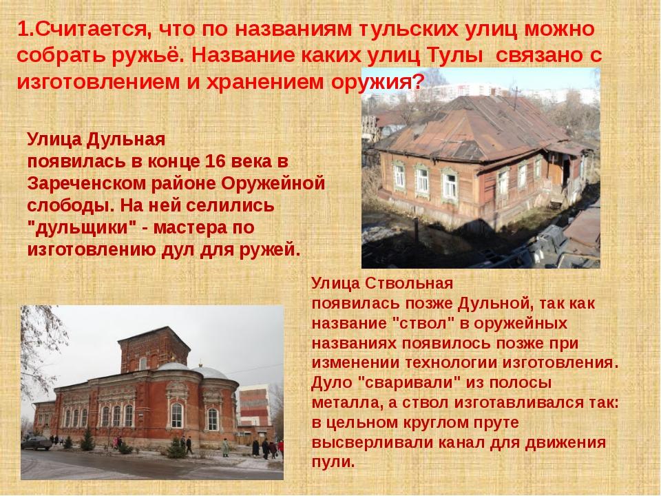Улица Дульная появилась в конце 16 века в Зареченском районе Оружейной слобо...