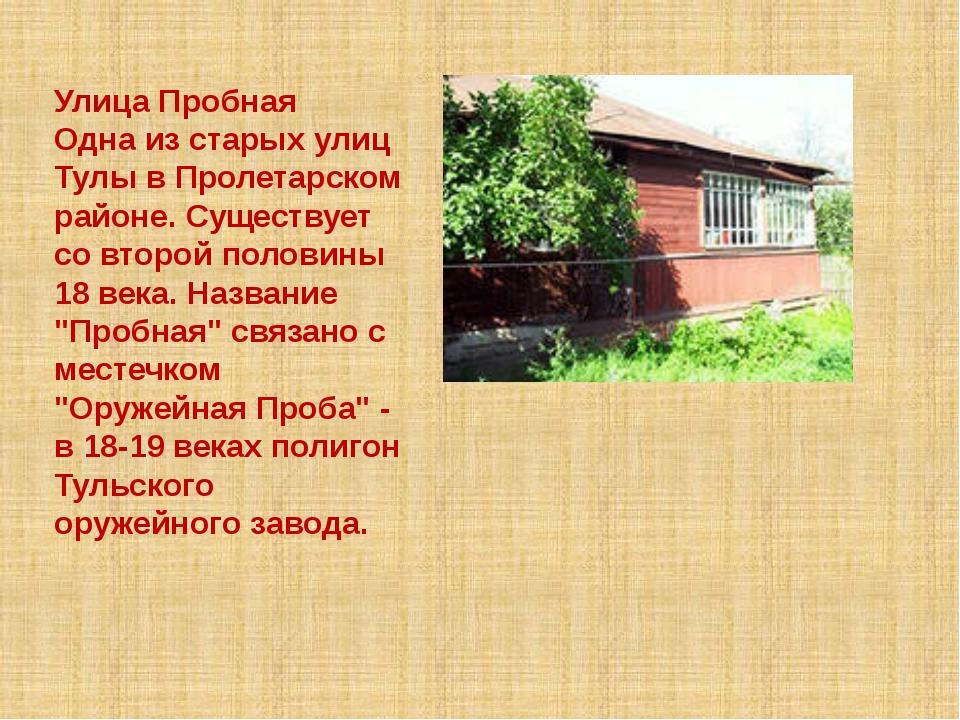 Улица Пробная Одна из старых улиц Тулы в Пролетарском районе. Существует со...