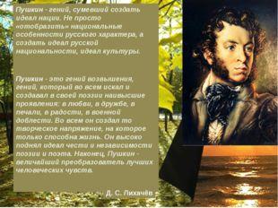 Пушкин - гений, сумевший создать идеал нации. Не просто «отобразить» национал