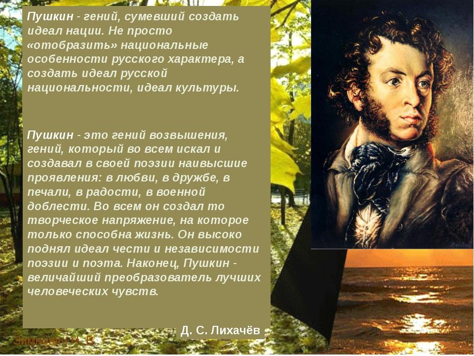 Пушкин - гений, сумевший создать идеал нации. Не просто «отобразить» национал...
