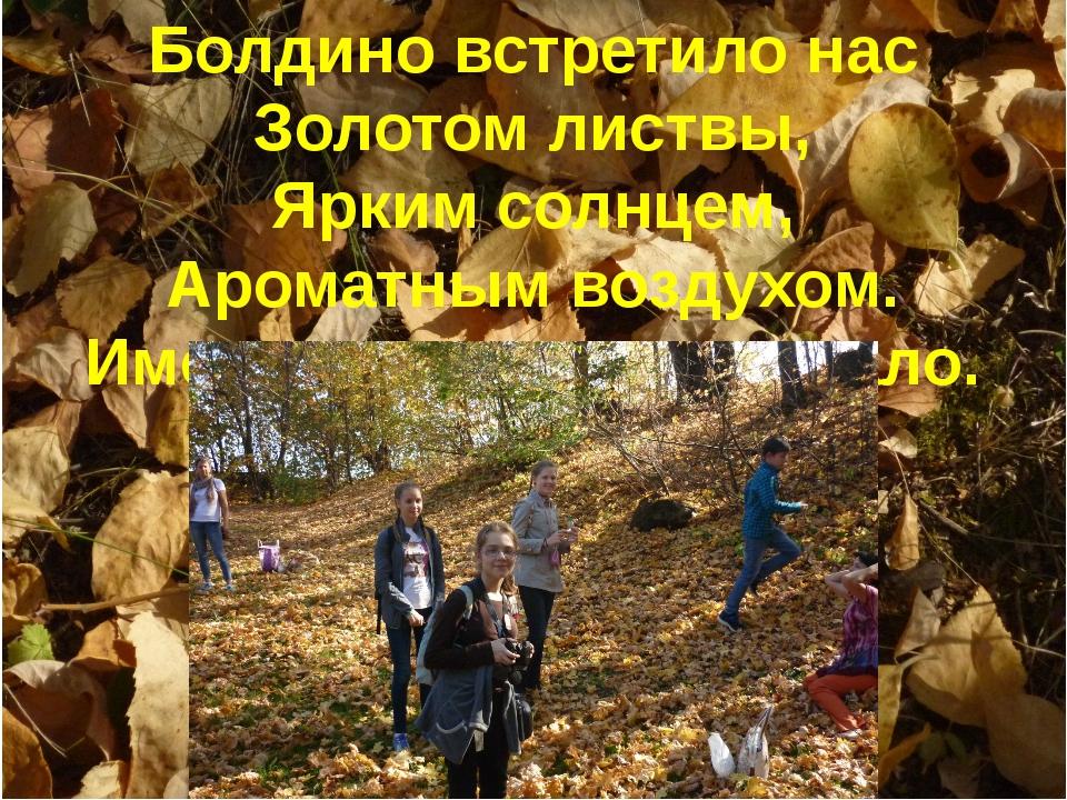 Болдино встретило нас Золотом листвы, Ярким солнцем, Ароматным воздухом. Имен...