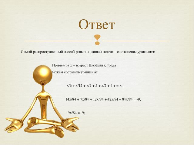 Самый распространенный способ решения данной задачи – составление уравнения:...