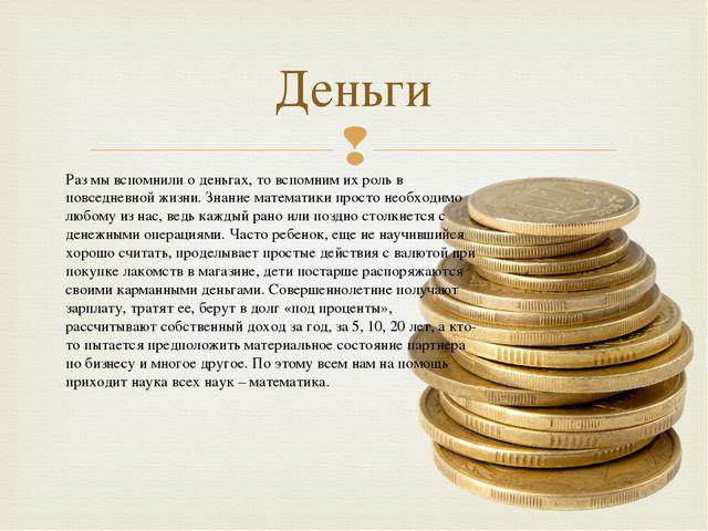 Деньги Раз мы вспомнили о деньгах, то вспомним их роль в повседневной жизни....