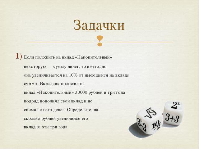 Задачки 1) Если положить на вклад «Накопительный» некоторую сумму денег, то е...