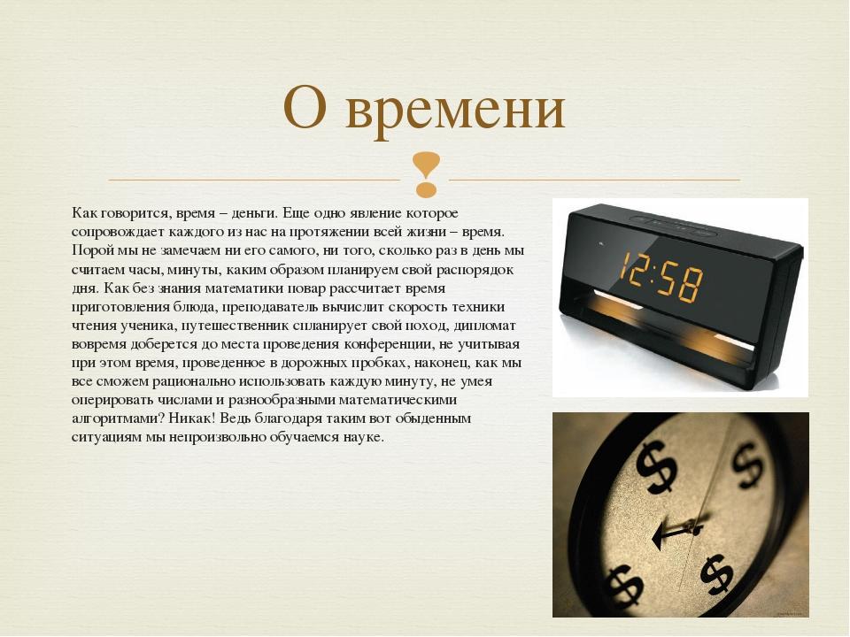 Как говорится, время – деньги. Еще одно явление которое сопровождает каждого...