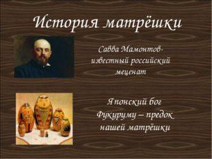 История матрёшки Савва Мамонтов- известный российский меценат Японский бог Фу