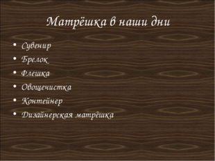 Матрёшка в наши дни Сувенир Брелок Флешка Овощечистка Контейнер Дизайнерская