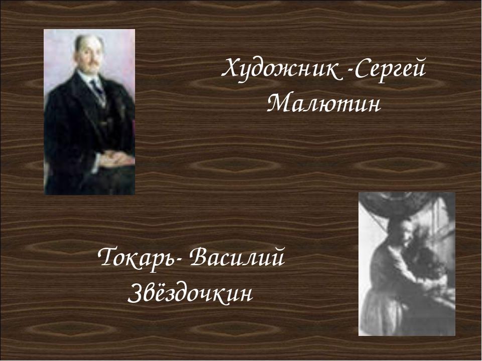 Художник -Сергей Малютин Токарь- Василий Звёздочкин