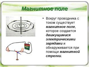 Магнитное поле Вокруг проводника с током существует магнитное поле, которое с