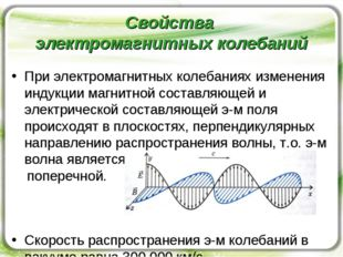 Свойства электромагнитных колебаний При электромагнитных колебаниях изменения