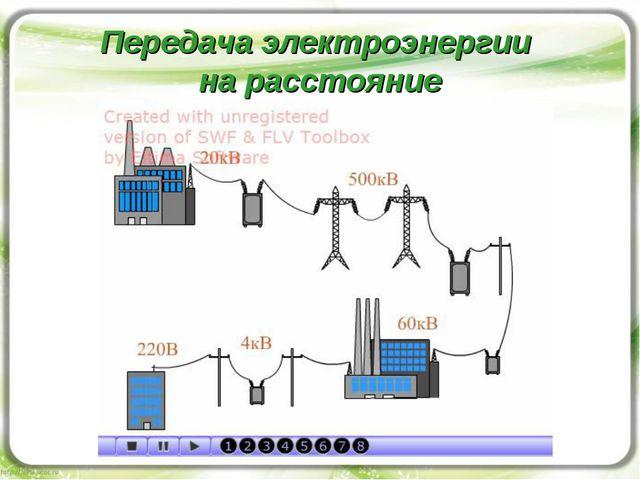 Передача электроэнергии на расстояние
