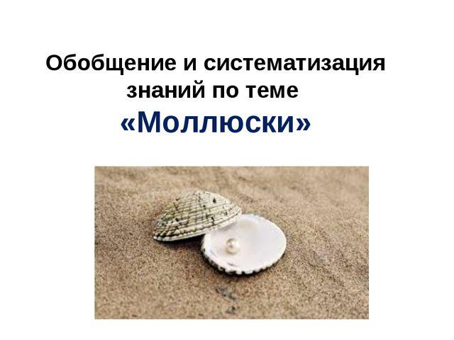 Обобщение и систематизация знаний по теме «Моллюски»