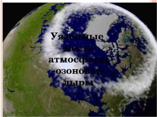 Озоновая дыра над Антарктидой Возникновение озоновой дыры — первая экологичес