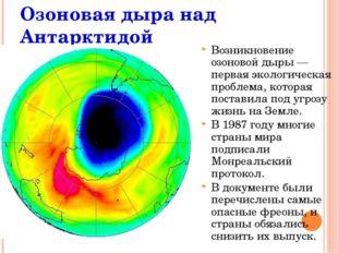 Озон – О3 1840 – открыт Schoenbein'ом (Швейцария) Интерес к озону связан с е