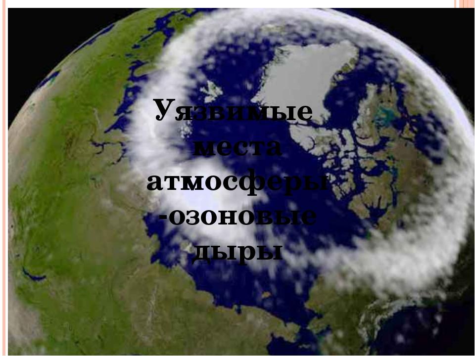 Озоновая дыра над Антарктидой Возникновение озоновой дыры — первая экологичес...