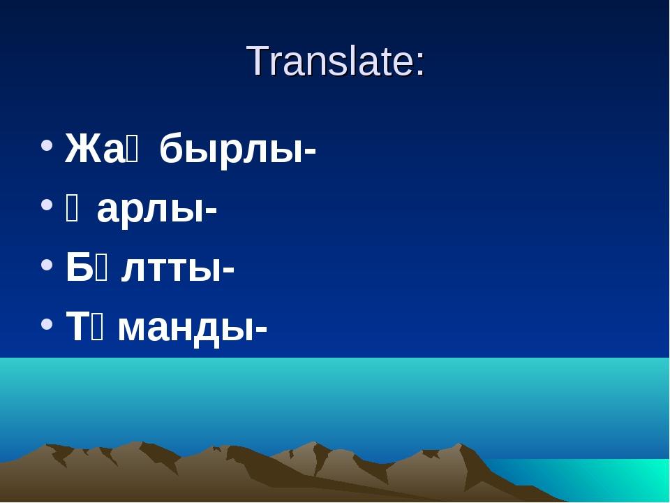 Translate: Жаңбырлы- Қарлы- Бұлтты- Тұманды-