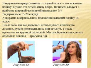 Накручиваем прядь (начиная от корней волос – это важно) на плойку. Нужно это