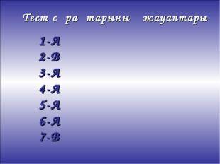 1-А 2-В 3-А 4-А 5-А 6-А 7-В Тест сұрақтарының жауаптары