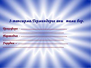 3-тапсырма.Терминдерге анықтама бер. Трохофора - ............................