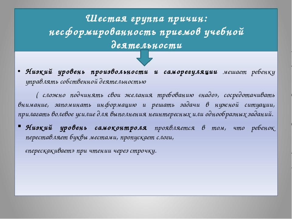 Шестая группа причин: несформированность приемов учебной деятельности Низкий...