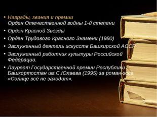 Награды, звания и премии Орден Отечественной войны1-й степени Орден Красной