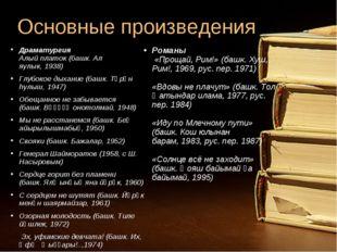 Основные произведения Драматургия Алый платок (башк. Ал яулык,1938) Глубокое
