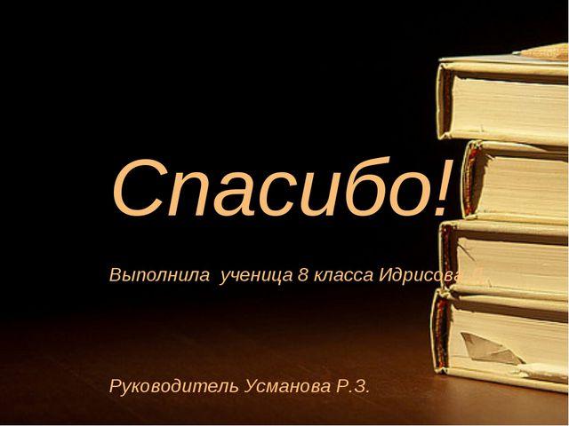 Спасибо! Выполнила ученица 8 класса Идрисова Д. Руководитель Усманова Р.З.
