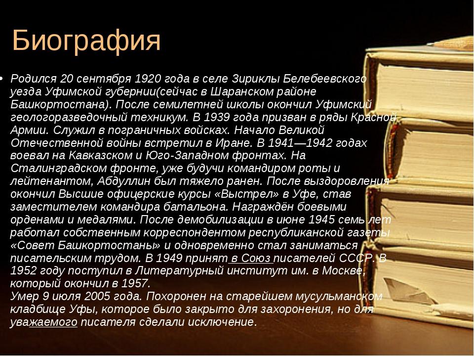 Биография Родился20 сентября1920 годав селеЗириклыБелебеевского уездаУф...