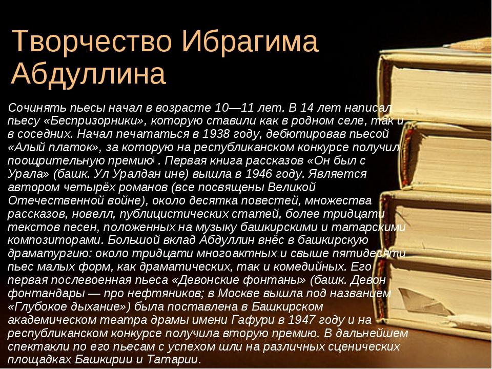 Творчество Ибрагима Абдуллина Сочинять пьесы начал в возрасте 10—11 лет. В 14...