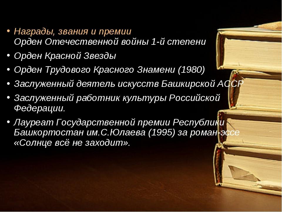 Награды, звания и премии Орден Отечественной войны1-й степени Орден Красной...