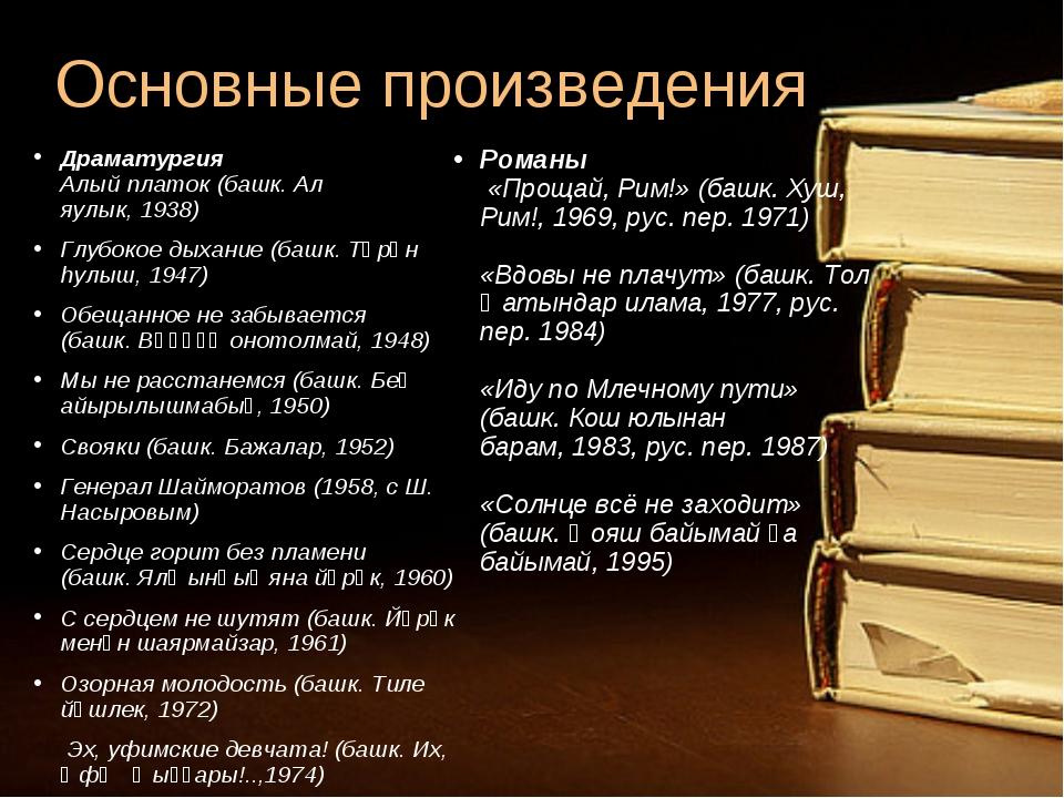 Основные произведения Драматургия Алый платок (башк. Ал яулык,1938) Глубокое...