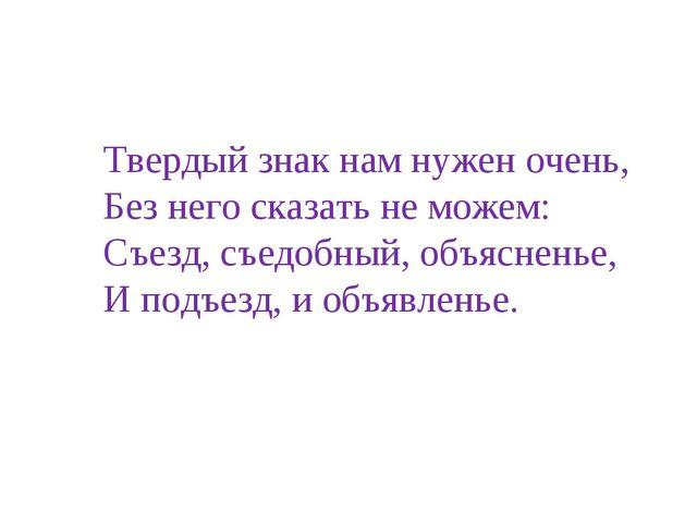 Твердый знак нам нужен очень, Без него сказать не можем: Съезд, съедобный, об...